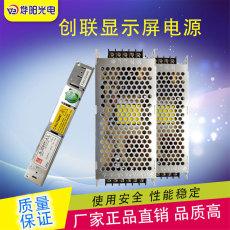 创联超薄电源 LED显示屏开关电源