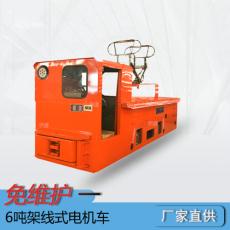 CJY6噸架線式變頻工礦電機車湘潭廠家直銷
