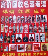 北京名酒回收平臺各種名酒回購價格大全