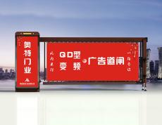 奧特QD變頻廣告道閘機 小區道閘 停車場道閘