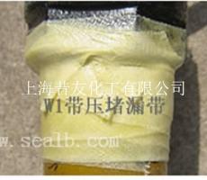 W1万能水发泡管道堵漏胶带S1加强带管道快修