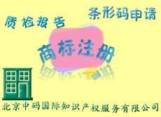 南京個體戶可以申請條形碼嗎 需要準備什么
