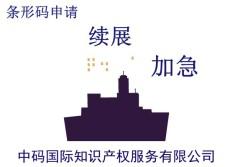 吉林省長春市條形碼申請需要哪些證件