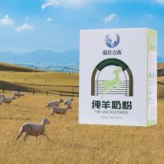 陜西羊奶粉生產廠家批發零售以及代加工