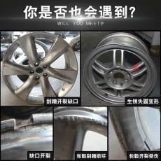 广州轮毂划伤剐蹭变形修复-轮毂修复价钱