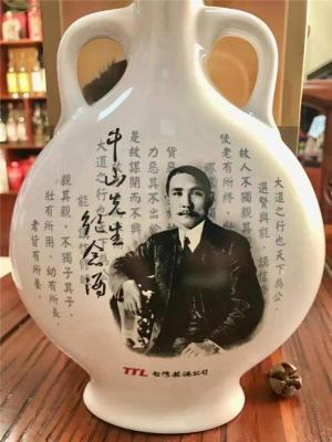 臺灣玉山高粱酒博愛中山紀念酒52度臺灣煙酒