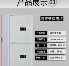 重慶國保保密柜 財務防盜保密柜 指紋保密柜
