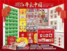 牛气中国生肖吉祥文化邮票大合集