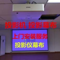 上海上門安裝投影機吊頂支架投影儀幕布調試