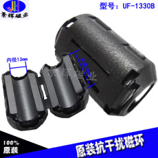 扣式抗干扰屏蔽夹扣镍锌磁环UF130B内径13mm