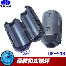 扣式抗干扰屏蔽夹扣镍锌磁环UF50内径5.0mm