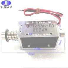 電磁鐵推拉式直流24V行程15mm推拉力3Kg廠家