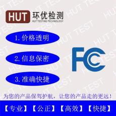 FCC證書要多少錢 買一份FCC認證費用