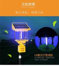 四川太陽能殺蟲燈廠家戶外led防蚊燈