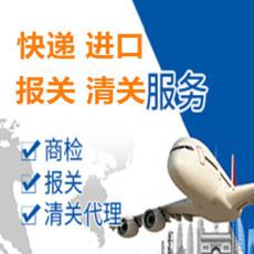 上海DHL快递货物进口报关类型和报关形式