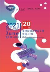 2021亞洲消費電子展CEE ASIA--智能智能安防