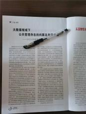 南大核心期刊书评发表/核心书评和论文区别