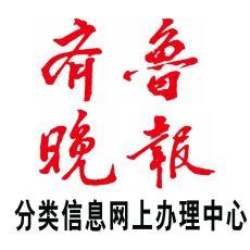 濟南市級省級報紙登報有哪些聯系電話