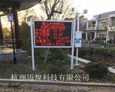 旅游景區負氧離子監測站 杭州邁煌科