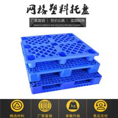 遼源塑料托盤批發低價塑料墊板-沈陽興隆瑞