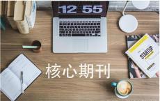 音乐核心期刊发表/中文核心发表声乐文章