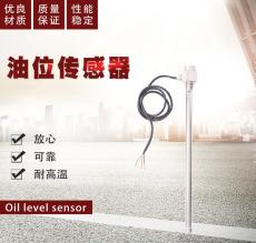 FRD8061电容式油量传感器厂家 液位传感器