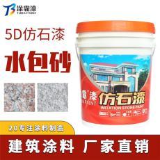 仿石漆水包砂多彩漆江門涂霸廠家生產銷售
