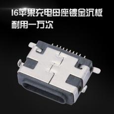 蘋果沉板10P USB充電母座 插拔10000加