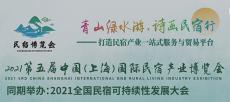 2021第五屆中國上海國際民宿產業博覽會