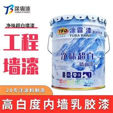 凈味超白環保墻面漆江門凃霸漆廠家生產直銷