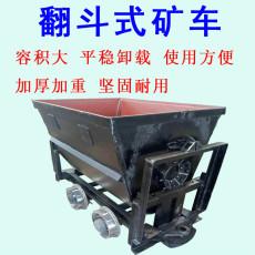翻斗式礦車廠家  宏圖機械固定式礦車