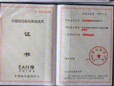 滄州申報一個商品條形碼費用是多少