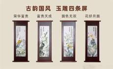 花开富贵四条屏玉雕画
