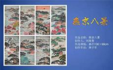 刘海青作品燕京八景