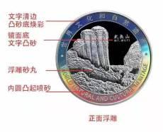 武夷山纪念银章