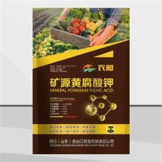 周行進出口貿易農昶礦源黃腐酸鉀生根劑