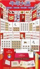牛年大吉传统生肖文化邮票册