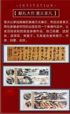 我的中国心书画套组