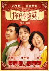 上海一根藤文化傳媒有限公司你好李煥英項目