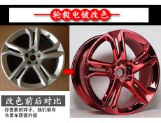 广州轮毂烤漆改色-电镀改色-拉丝改色