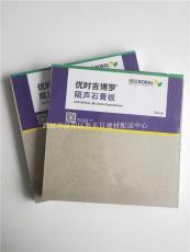 武漢優時吉博羅12mm高隔聲石膏板廠家銷售