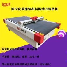 全自動皮革布料切割機振動刀服裝布料裁剪機