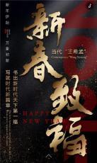 袁文魁2021新春致福书新时代天下第一福