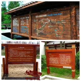 重慶古鎮 景區寺廟實木牌匾 木制宣傳欄定制