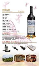 法國楓藍古堡紅葡萄酒