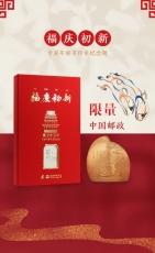 敦煌年礼福庆初新辛丑年邮票印章纪念册