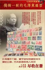 毛泽东专题邮集