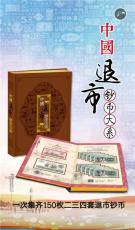 中国退市钞币大系