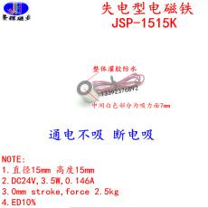 失電型電磁鐵JSP-1515K 24V通電不吸斷電吸