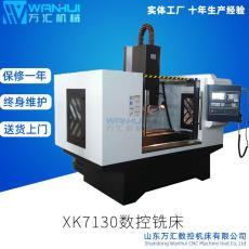 厂家生产XK7130加工中心 XH7130 数控铣床 1
